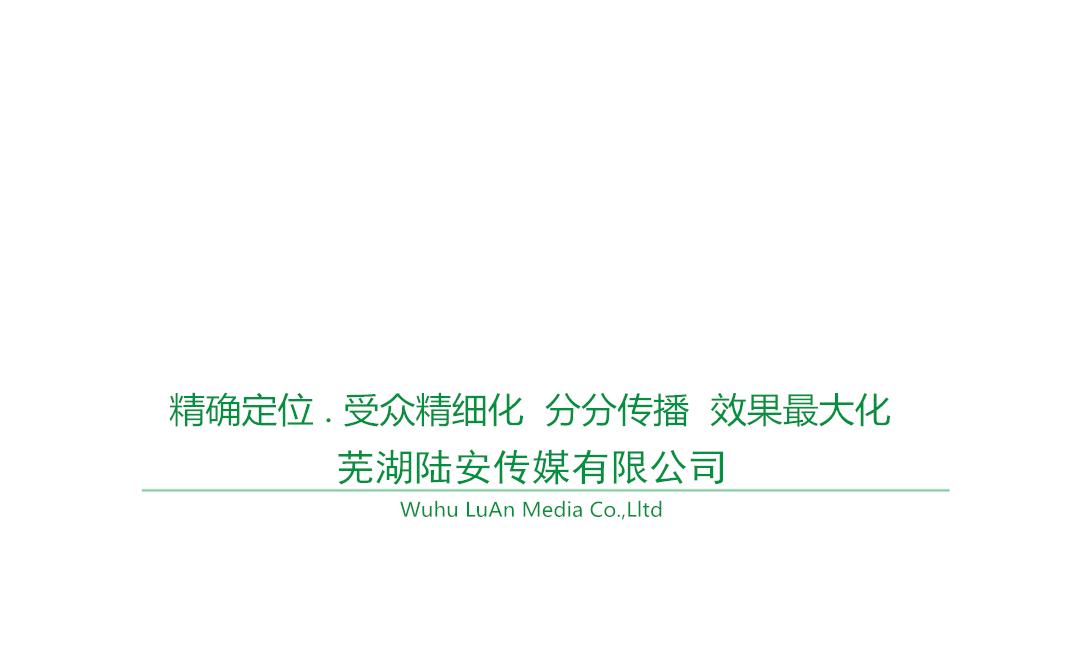 绿色清爽大气传媒 行业欧宝体育下载-反面