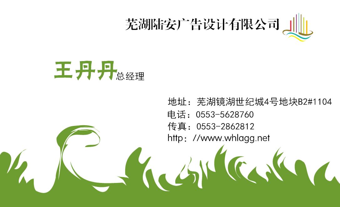 绿色动态活波个性欧宝体育下载-正面