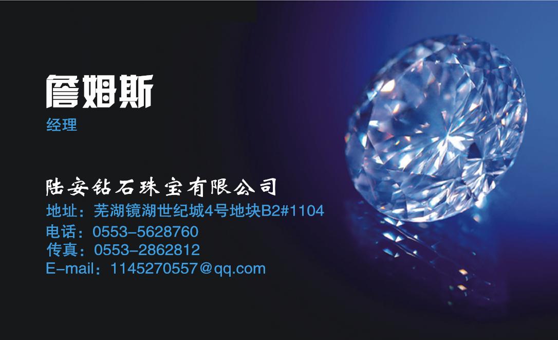 深邃钻石珠宝特色欧宝体育下载-正面