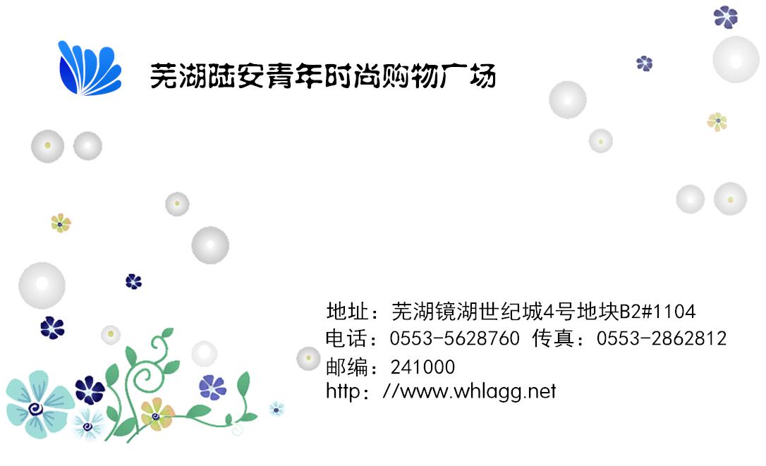 时尚圆点绿色淘宝店欧宝体育下载 (18188)-反面