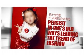 儿童时尚服饰宣传海报设计印刷