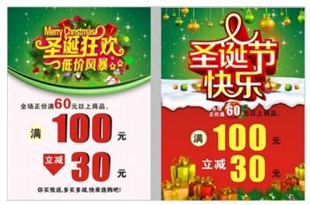 圣诞快乐海报设计印刷